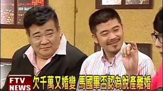 getlinkyoutube.com-欠千萬賭債離婚 馬國畢落淚坦承-民視新聞