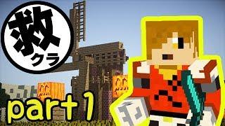 getlinkyoutube.com-【Minecraft】いきなり救世主クラフト【実況】 part1