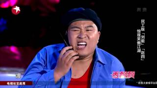 getlinkyoutube.com-《笑傲江湖》第二季20151122精彩看点 民工版刘能赵四爆笑斗舞 兄弟俩因搞笑失去工作 笑傲江湖1122超清版
