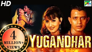 getlinkyoutube.com-Yugandhar | Full Movie | Mithun Chakraborty, Sangeeta Bijlani | HD 1080p