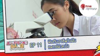 AdGang61 : EP11 พิมกับอาชีพในฝัน แพทย์ผิวหนัง