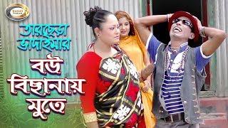 Bou Bichanay Mute   বউ বিছানায় মুতে   ঈদের সেরা কমেডি    Eider Sera Comedy