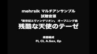 getlinkyoutube.com-残酷な天使のテーゼ(混合4重奏)アンサンブル楽譜 四重奏