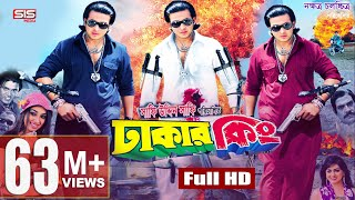 getlinkyoutube.com-DHAKER KING | ( ঢাকার কিং ) | Full Bangla Movie HD | Shakib Khan | Apu Biswas | Nipon | SIS Media