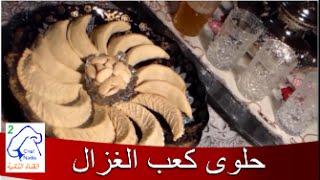 حلوى كعب الغزال بطريقة مبسطة وناجحة الشيف نادية