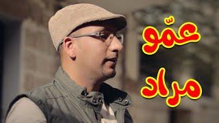 getlinkyoutube.com-عمو مراد (إيقاع) - مراد شريف   طيور الجنة