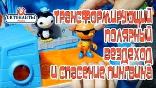 getlinkyoutube.com-Играем в игру Октонавты Трансформирующий Полярный вездеход и Спасение Пингвина - Toys Octounauts