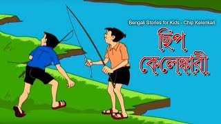 Bengali Stories for Kids | ছিপ কেলেঙ্কারি | Bangla Cartoon | Rupkothar Golpo | Bengali Golpo