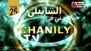 getlinkyoutube.com-Hassan El Fad - Chanily TV (Ep 25) | حسن الفد - الشانيلي تيفي