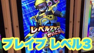 getlinkyoutube.com-【ガンバライジング】仮面ライダーブレイブ、レベル3に変身! /Kamen Rider Ex-aid GANBARIZING