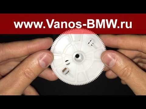 Задний дворник х5 шестерня - Vanos-BMW.ru