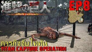 getlinkyoutube.com-BGZ - A.O.T Attack on Titan EP#8 ภารกิจจับไททัน Titan Capture Operation