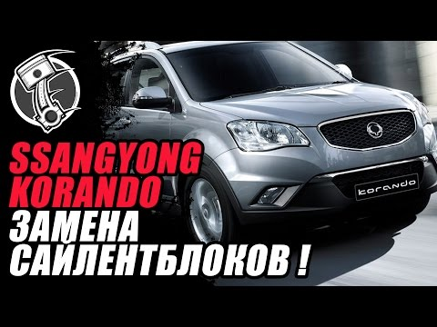 Ssangyong Korando Корандо Санг Замена сайлентблоков!