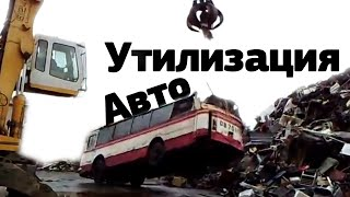 getlinkyoutube.com-Утилизация автомобилей #4 [Подборка] (2015) - Car recycling #4 [Compilation] (2015)