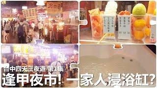 getlinkyoutube.com-[Poor travel台灣] 台中四天三夜遊 第1集 - 逢甲夜市食食食!一家人都浸得入既浴缸? Taichung Travel Vlog 2016