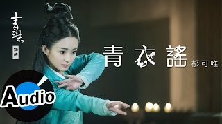 getlinkyoutube.com-郁可唯 Yisa Yu - 青衣謠 (官方歌詞版) - 電視劇《青云志》插曲