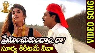 getlinkyoutube.com-Surya Kiritame Neeva| Romantic Song Ever & Ever|Preminchukundam Raa|Venkatesh,Anjala Zaveri
