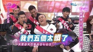 getlinkyoutube.com-2014.12.24SS小燕之夜完整版 成立團體最重要的事!?