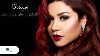 getlinkyoutube.com-Huda Saad ... Seimana - With Lyrics   هدى سعد ... سيمانا - بالكلمات
