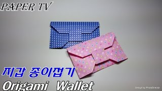 getlinkyoutube.com-[Paper TV] Origami wallet 지갑 3 종이접기 折り紙 財布 como hacer una billetera de papel/