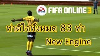ท่าดีใจ FIFA ONLINE 3 New Engine (Keyboard) ทั้งหมด (83 ท่า)