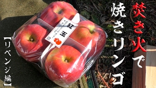 getlinkyoutube.com-焚き火で焼きリンゴ 【リベンジ編】 Grilled apples with bonfire