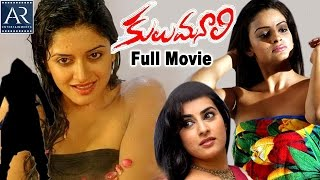 Kulumanali Telugu Full Movie | Vimala Raman, Shashank, Archana | AR Entertainments width=