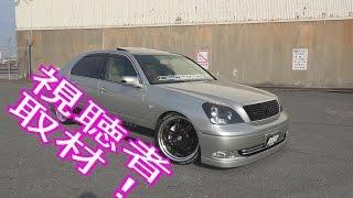 getlinkyoutube.com-セルシオ ラッカラーチャ! 関西プチオフ! 取材シリーズ!Vol.38 (TOYOTA CELSIOR LS430 low slung VIP car )