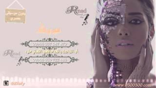 getlinkyoutube.com-زفات 2015 # بلقيس احمد مبروك بدون موسيقى مجانيه وبدون حقوق اهداء كل عملاء افراح ريناد
