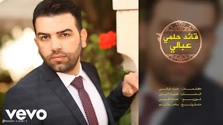 getlinkyoutube.com-Qaed Helmy - قائد حلمي - عبالي