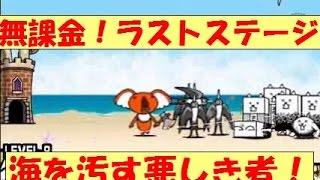 getlinkyoutube.com-無課金攻略!あまくだり海峡★1!【海を汚す悪しき者】にゃんこ大戦争 battle Cats 星1