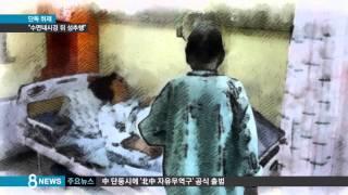 [사회] [단독] 수면내시경 환자에 '몹쓸짓'…성추행 수사 (SBS8뉴스|2015.10.15)