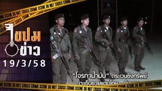 """getlinkyoutube.com-ไขปมข่าว 19/3/58 : """"โจรทาน้ำมัน"""" ตระเวนชิงทรัพย์ ชายแดนไทย - กัมพูชา"""