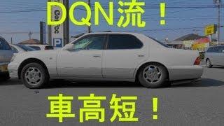 getlinkyoutube.com-DQNが荒手の車高短方法教えてやるよ!セルシオ エアサス