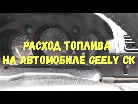 Расход топлива на автомобиле Geely CK. Как измерить расход топлива? Формула | MyAutoLife