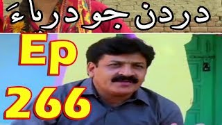 Dardan Jo Darya New Episode 266 Full