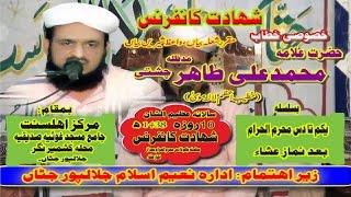 MUHAMMAD ALI TAHIR IN KASHMIR NAGAR JALALPUR JATTAN  روزہ شہادت کانفرنس جلالپورجٹاں10   PART 1