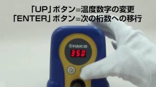 【HAKKO FX-888D】設定温度の変更方法