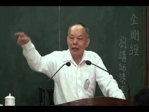 性理心法班-金剛經13 劉芳村講師