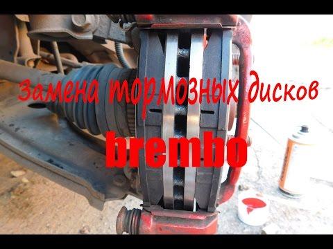 Замена тормозных дисков на BREMBO!