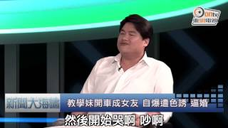 getlinkyoutube.com-20150117《新聞大海嘯》ep:23 呂捷自比小百合 趣談遭妻色誘逼婚