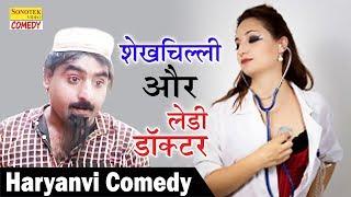 शेख चिल्ली और लेडी डॉक्टर | Hariram Tufan | New Fuuny Comedy || Best Comedy Indian Masala 2017