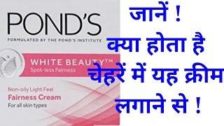 POND'S White Beauty Cream for spotless fair skin. Full information.
