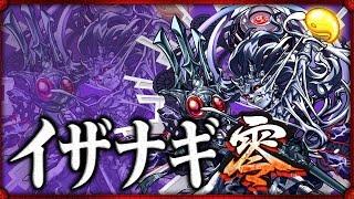 getlinkyoutube.com-【怪物彈珠Monster strike】光超!!!伊邪那岐.零 初見