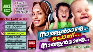 Malayalam Mappila Songs | Nathoonmare Ponnu Nathoonmare | Hasya Mappila Songs Audio Jukebox
