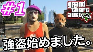 getlinkyoutube.com-【GTA5実況】showの強盗始めました。#1【グランドセフトオート5】