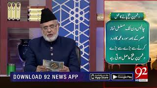 Quote | Syedna Umar Farooq (R.A) | 13 Nov 2018 | Headlines | 92NewsHD