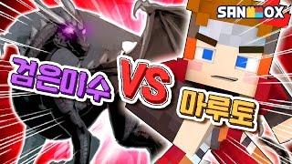 getlinkyoutube.com-상급닌자, 마루토 vs 검은미수의 대결!! [나루토 상황극] - 마인크래프트 Minecraft - [마일드]