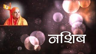 Destiny - By Jagadguru Narendracharyaji Maharaj | Nanijdham Official