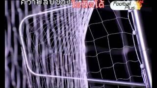 getlinkyoutube.com-Football plus- ความลับของ โรนัลโด้